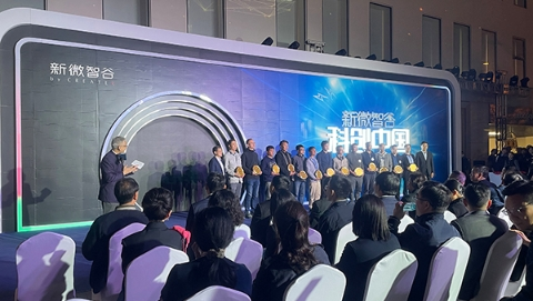 """助力城市数字化转型 长宁新微智谷""""科创中国""""项目启动"""
