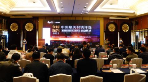 2021中国最美村镇评选启动:让乡村文旅通过直播镜头走进大众视野