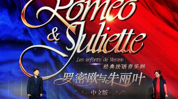 """法语音乐剧""""罗朱""""中文版今年落地乐动体育,背后这家剧院已默默布局十年"""