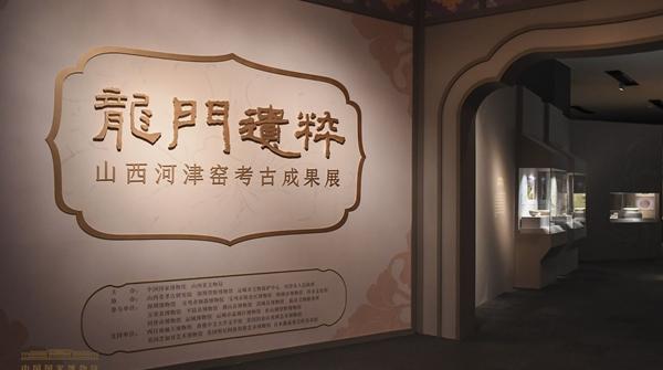 """国博展出""""龙门遗粹"""",揭开千年窑场工艺制作的神秘面纱"""