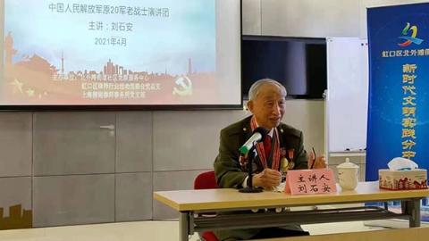 原20军老战士演讲团举行庆祝中国共产党成立100周年系列活动