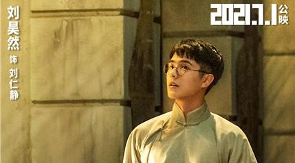 """跨越百年""""心有灵犀"""",刘昊然王俊凯等""""95后""""在《1921》中演绎同龄""""一大代表"""""""