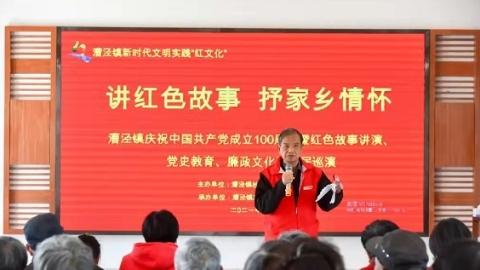 """金山漕泾镇:""""红文化""""下乡巡演重温红色故事"""