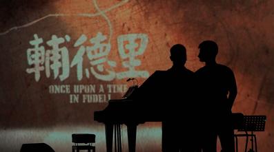 今晚,陈独秀和张人亚的后人为《辅德里》而来,他们这样说……