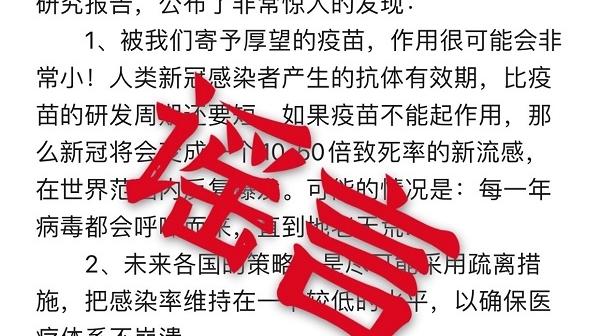 张文宏:网络谣言别轻信,当前疫苗仍是对付疫情的重要法宝