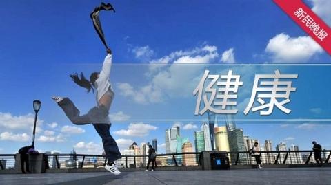 """健康风尚你pick了吗? 25条""""上海市民健康生活新风尚""""今天发布"""