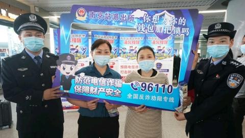 866块电子屏滚动播报 290块展板温馨提醒 上海铁路公安局积极开展防范电信网络诈骗宣传