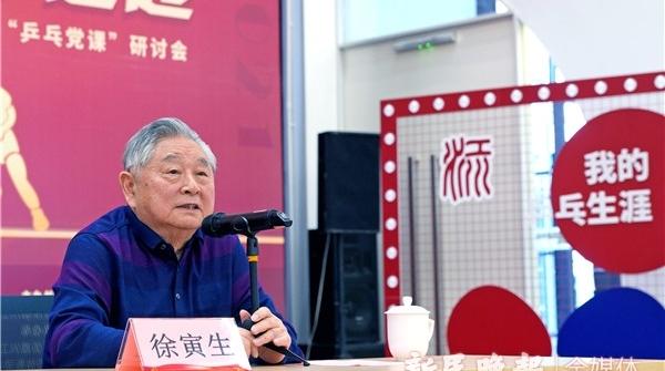 """照片里的故事丨徐寅生闵行开讲""""乒乓党课"""""""