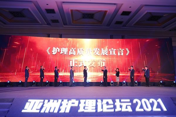 《护理高质量发展宣言》国内首发 中山医院举办上海首届国际性护理论坛