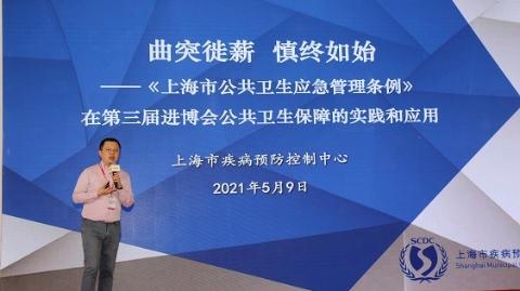 """公卫应急齐参与,上海公共卫生体系建设迈上""""快车道"""""""