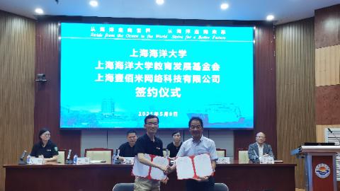 上海海洋大学牵手叮咚买菜 设专项奖学金推进产教融合