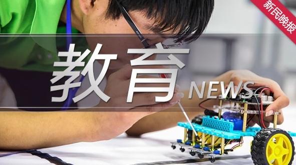 怎样培养孩子作业好习惯?上海市教委主任送家长三句话