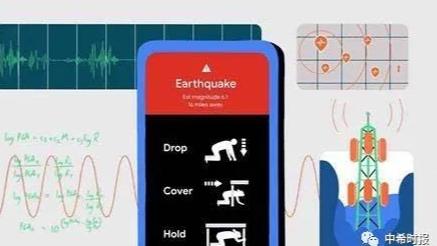 谷歌在希腊启动地震警报系统