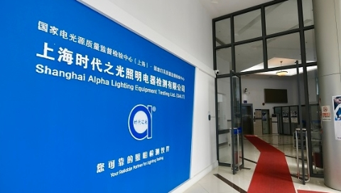 老师放PPT和写黑板时,分别开什么灯?上海智慧照明产业计量测试中心成立