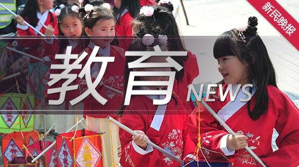 上海民办中小学报名结束 报名录取比约1.5:1