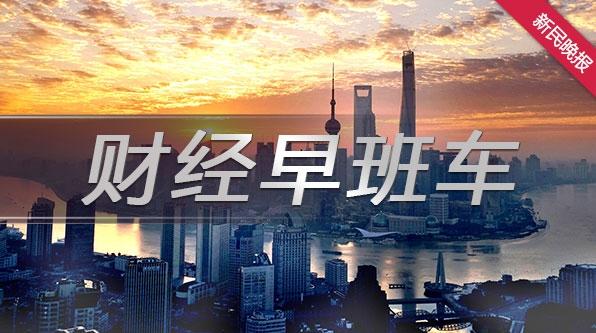 财经早班车 | 宁吉喆:我国人口增速放缓趋势将继续