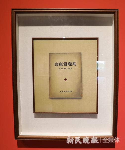 展品《共产党宣言》(顾绣)-王凯_副本.jpg