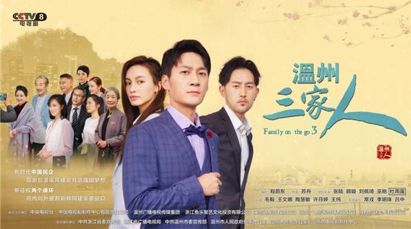 《温州三家人》今晚收官,中国新一代站上经济舞台书写新篇章