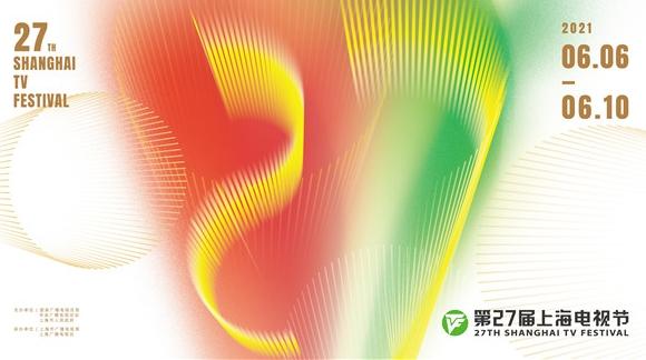 """""""玉兰绽放 百年芳华""""第二十七届乐动体育电视节官方海报发布"""