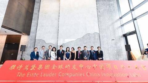 雅诗兰黛集团全球研发中心中国项目开工建设