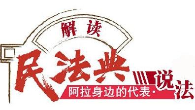"""阿拉身边的代表·说法⑧ 民法典较真""""高空抛物""""顽症"""