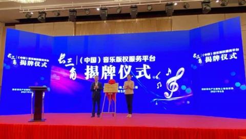 """乐动体育音乐谷举行""""长三角(中国)音乐版权服务平台""""揭牌仪式"""