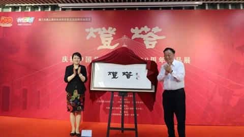 百幅作品共同展出!庆祝中国共产党成立100周年作品展在普陀开幕