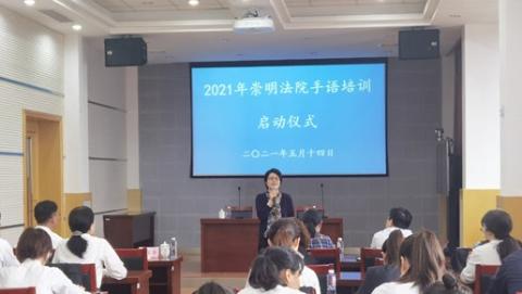 乐动体育市高院与市残联联合推出手语培训 首批在崇明浦东闵行三区法院开展