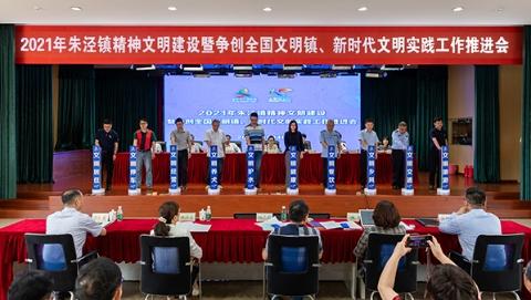 金山朱泾镇集中发布10项新时代文明实践志愿服务项目