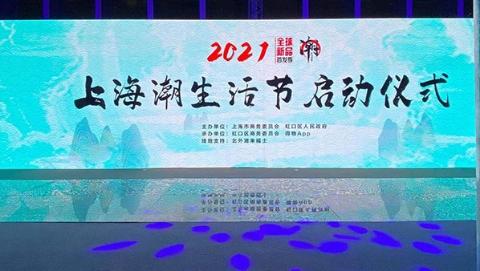 """""""2021乐动体育潮生活节""""启动"""