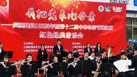 乐动体育应用技术大学连续十二年举办中华母亲节