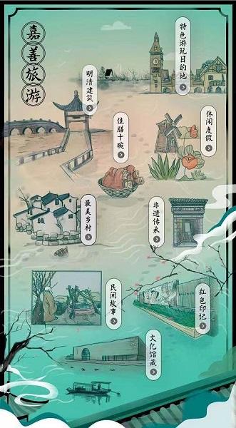 """梦中的江南水乡 嘉善为上海市民送出""""数字旅行大礼包"""""""