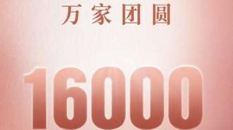 """""""头条寻人""""5年帮助1.6万个家庭团圆"""