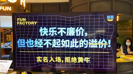 """专治""""黄牛""""上海首家实名制售票""""演艺新空间""""诞生"""