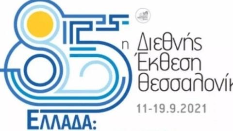 希腊最大规模博览会9月举行