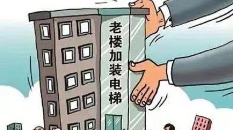 """上海今年完成电梯加装1000台以上 多区试点""""加梯贷""""减轻居民出资压力"""