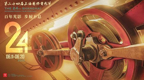 """""""火车""""奔驰向前,百年光影步履不息——第二十四届上海国际电影节官方海报发布"""