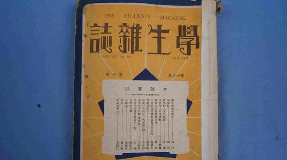 简平:杨贤江与《学生杂志》