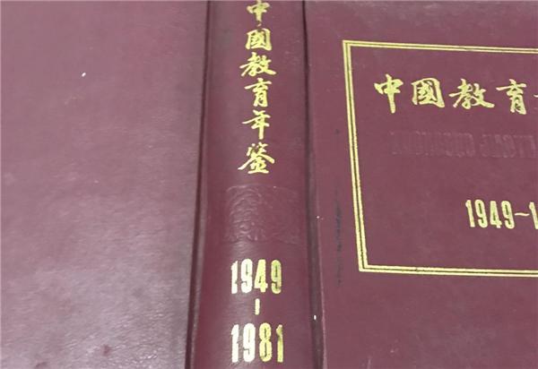 新中国第一部教育年鉴