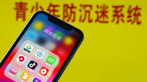 """新民快评丨青少年安全用网""""防火墙""""需提质增效"""
