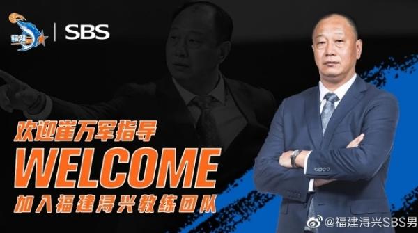 名帅崔万军担任福建男篮顾问