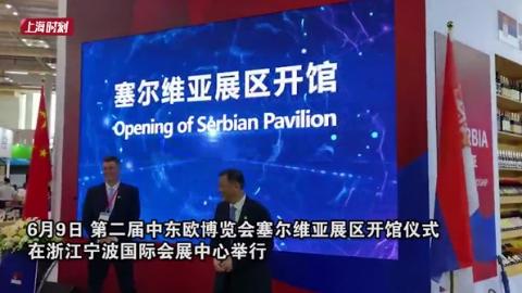 中国-中东欧博览会塞尔维亚展区举行开馆仪式,经济文化交流并重