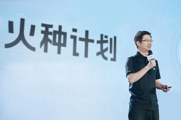 """火山引擎总经理谭待宣布推出""""火种计划"""" 采访对象提供.jpg"""