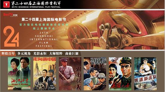 上海国际电影节百视通线上影展专区启动