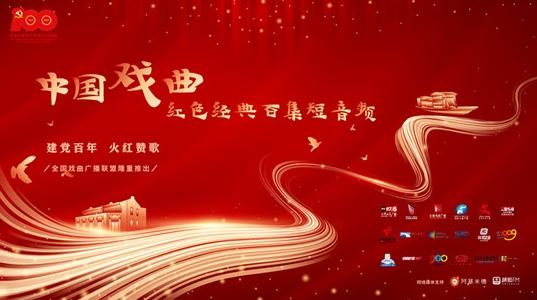 《火红的赞歌——庆祝建党百年中国戏曲红色经典百集短音频》上线