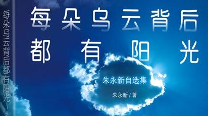 """阅读的""""阳光""""可以穿透精神的""""乌云"""""""
