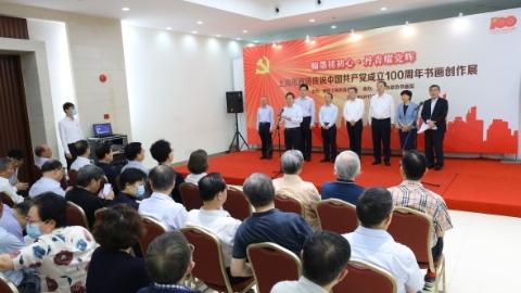 乐动体育市政协举办庆祝中国共产党成立100周年书画创作展
