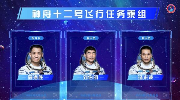 神舟十二号三名航天员出征感言:有信心 有底气 有能力完成任务