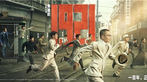 """导演黄建新和他的搭档们:电影《1921》是2021年的""""1921"""""""