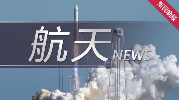 """太空家园用电如何保证?""""中国好邻居""""会给神舟送电"""